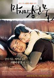 His Last Gift Full Movie (2008)