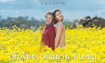 Canola Full Movie (2016)