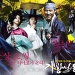 The Accidental Gangster And The Mistaken Courtesan Full Movie (2008)