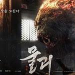 Monstrum Full Movie (2018)