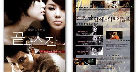 In My End Is My Beginning Full Movie (2009)
