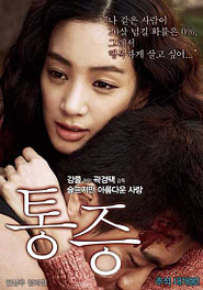 Pained Full Movie (2011)