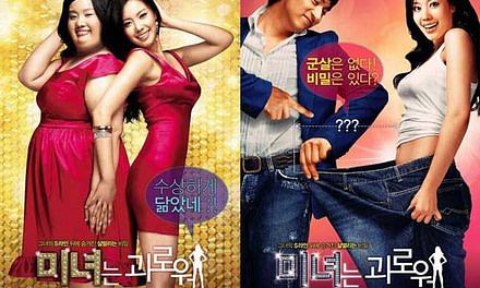 200 Pounds Beauty Full Movie (2006)