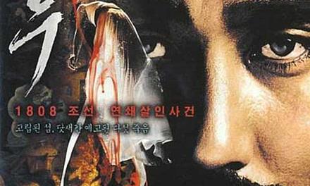 Blood Rain Full Movie (2005)