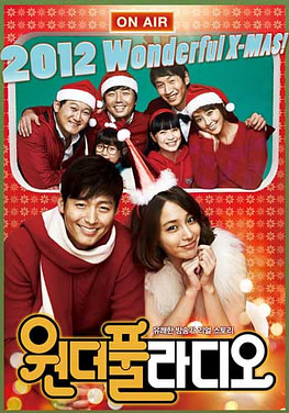 Wonderful Radio Full Movie (2012)