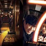 Room No.7 Full Movie (2017)