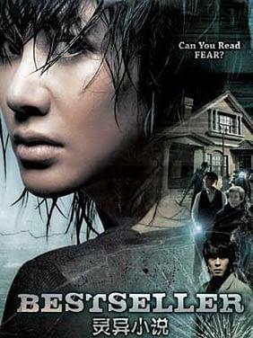 Bestseller Full Movie (2010)