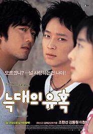 Romance Of Their Own Full Movie (2004)
