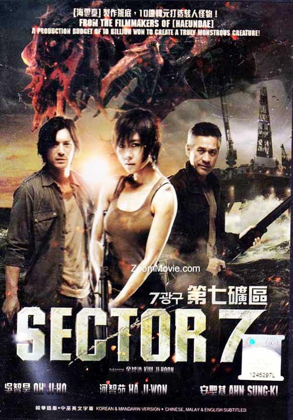 Sector 7 Full Movie (2011)