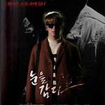 Close My Eyes Full Movie (2017)