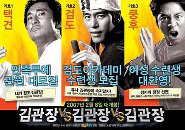 Three Kims Full Movie Online (2007)