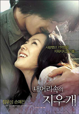 A Moment To Remember Full Movie (2004)