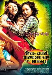 A Bizarre Love Triangle Full Movie (2002)