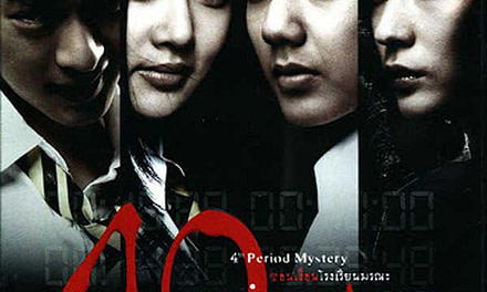 4th Period Mystery Full Movie (2009)