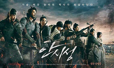 The Great Battle Full Movie (2018)