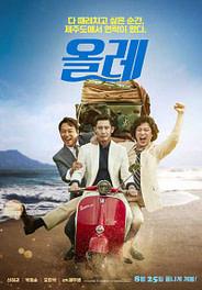 Detour Full Movie (2016)