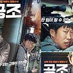 Confidential Assignment Full Movie (2017)