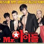 Mr. Idol Full Movie (2011)
